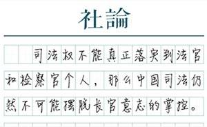 【社论】四论司法改革