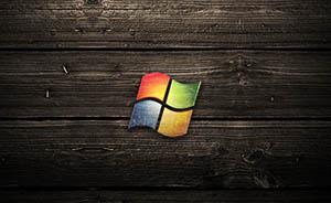 微软Windows系统和办公软件涉嫌垄断,工商总局立案调查