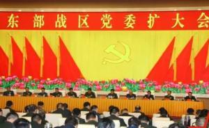东部战区司令员刘粤军:战区联指必须大兴作战问题研究之风