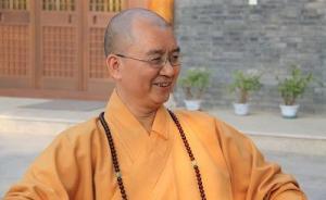 中国佛教协会会长直陈佛教界诸多乱象:假冒僧尼借佛敛财