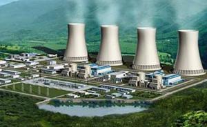 如何论证和确保内陆核电安全?核能协会逐条回应质疑