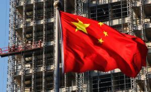中国首次将年度GDP目标设为一个区间范围:6.5%-7%