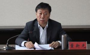 新疆人大常委会副主任董新光:建议相对固定省级两会召开时间
