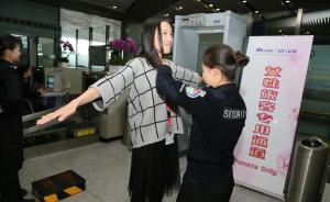 北京首都机场启用3条女性专用安检通道,配备16名女安检员