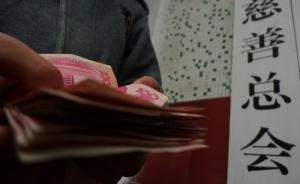 全国人大负责人回应慈善丑闻:慈善法草案规定账必须定期公开