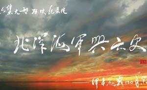 """北洋水师军歌失传120年后""""复活"""",七言诗就着五线谱唱"""