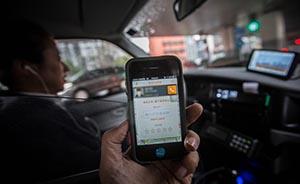"""上海:打车软件向""""黑车""""发送叫车信息最多将罚10万"""