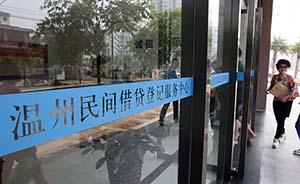【再访温州】温州民间借贷登记调查:仅一成民间借贷已登记