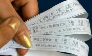 中青报调查:过半受访者支持基层公务员根据表现定工资