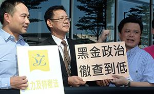 """香港""""黑金政治""""风波升级,立法会廉政公署均已采取行动"""