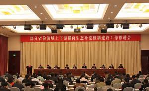 广东为保障饮水安全,拨付5亿元生态补偿金给上游的广西福建
