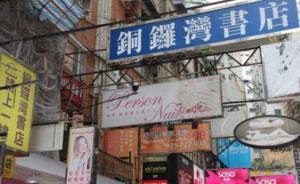 """香港""""被失踪""""书店股东李波首次受访:自愿回内地配合调查"""