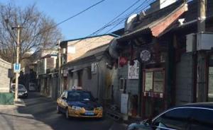 """北京""""天价学区房每平方米46万""""真相:无房产交易记录"""