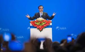 李克强博鳌演讲七大看点:中国经济希望大于困难