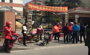 """""""百度外卖""""在上海人行道上开会,被暂扣26辆无牌电瓶车"""