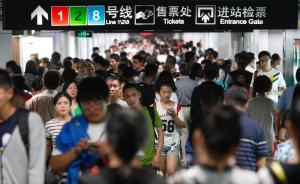 上海3条地铁提升高峰时段运力,涉及1、8、10号线
