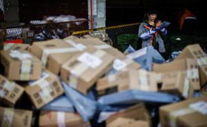 去年中国快递逾200亿件:包装垃圾回收难,建议建回收体系
