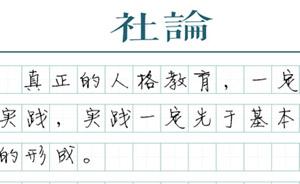 """【社论】培养道学先生的""""守则""""可以休矣"""