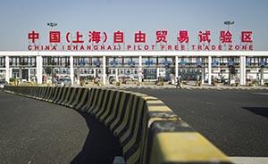 看懂《上海自贸区条例》:反垄断机制是核武器