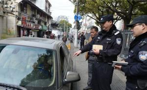 """上海黄浦交警警力""""翻番"""":巡警全部加入并开出首张交通罚单"""
