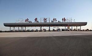 河北秦皇岛市北戴河机场通航,山海关机场已移交军方