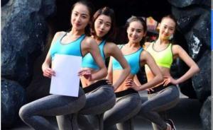 港媒: A4腰、i6腿,中国女性的奇怪审美观