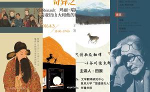 一周文化讲座∣日本是中国之药?