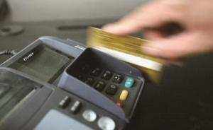 江苏苏州银行业执行新规:买房付首付,不得用信用卡透支