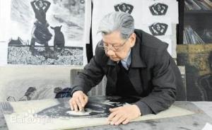 中国美术家协会原副主席、著名版画家李焕民逝世,享年86岁