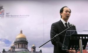 首任ISO中国主席:中国GDP全球第二,制定标准不到1%