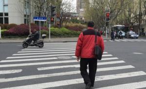视频|当闯红灯被指出时,上海街头行人如何回应?