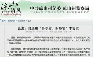 """凉山州纪委官网撤下""""教师为女儿考上复旦办升学宴被处""""新闻"""