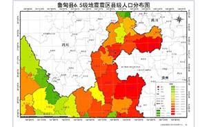 云南地震局:鲁甸地震震源浅,灾区人口密集、房屋抗震差