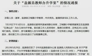 """凉山州纪委:涉案教师陈述不符合事实,""""说了谎"""""""