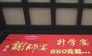 """凉山升学宴双方说法""""打架"""",网友呼吁公布全程摄像"""