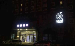 女生酒店遇袭:女性在夜晚只想要免于恐惧的自由