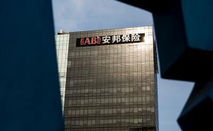 安邦海外继续出手,拟2500亿韩元收购安联韩国子公司