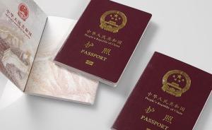 90后女子从美国辍学归国,为瞒父母用假章加盖护照获刑