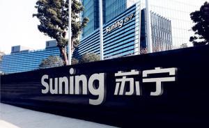 """意大利媒体集体""""放风"""":苏宁巨资洽购国际米兰20%股份?"""