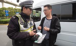 上海今起使用外地临牌车不得进入外环,有人明知故犯被罚