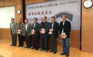 新出的《中华民国时期外交文献汇编》好不好,听专家怎么说
