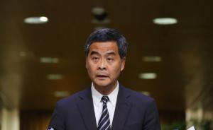 梁振英:香港是中国不可分离的部分,这个事实没有时限