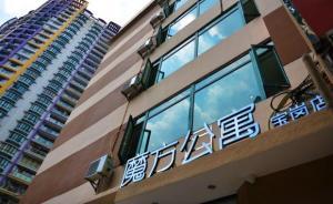 二房东的春天|魔方公寓最新估值超10亿美元,将择机上市