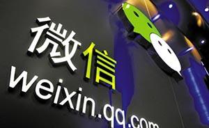 广东肇庆:所有微信公众号都要到公安局登记备案