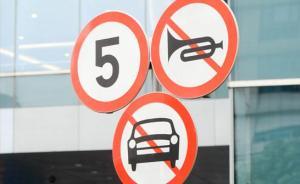 上海探索交通违法与个人信用关联,鼓励市民举报并在媒体曝光