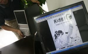 多家网络直播平台涉淫秽、暴力、教唆被查,熊猫TV已被立案
