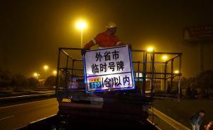 """""""外地临牌禁入上海外环""""实行4天,已有648起闯禁令被查"""