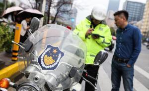 上海交通违法整治24天罚款1.25亿,将修订道路交管条例