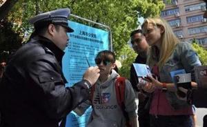外国留学生交通违法不断,上海交警进大学宣传交通安全