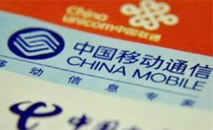 中国第四大电信运营商浮出,工信部:广电公司已提交牌照申请